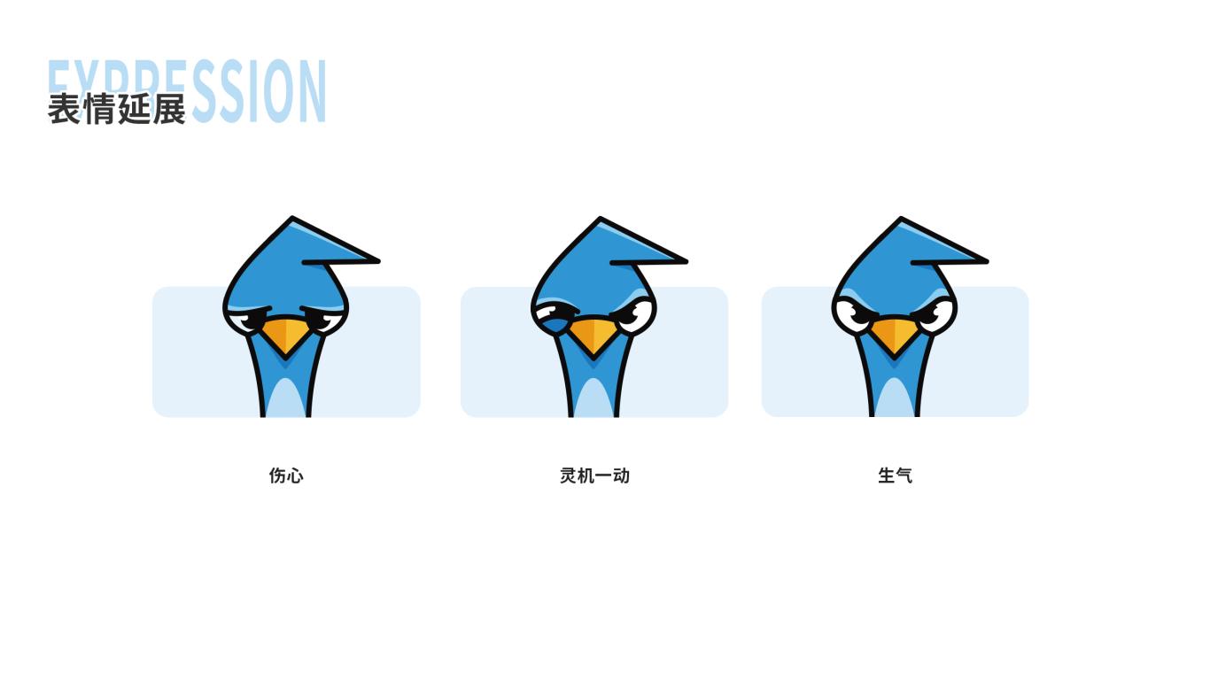 言中鹤娱乐品牌吉祥物设计中标图3