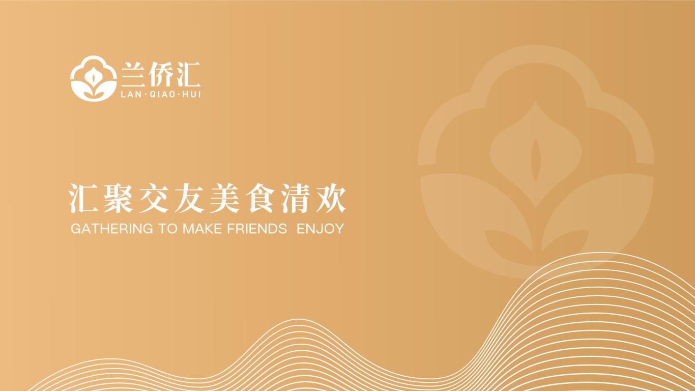 安徽斌峰六家畈酒店管理有限公司餐厅会所logo设计中标图5