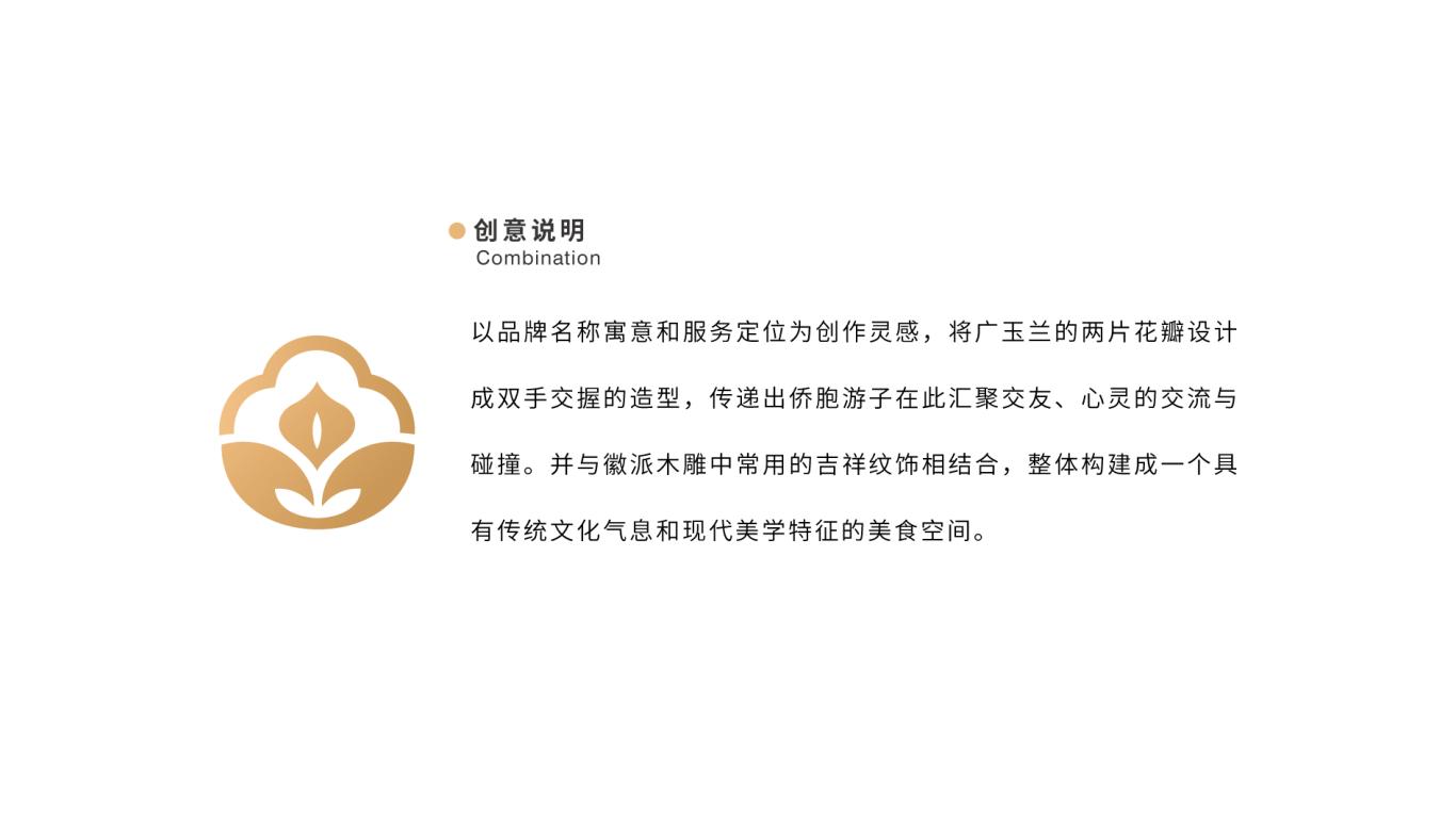 安徽斌峰六家畈酒店管理有限公司餐厅会所logo设计中标图1