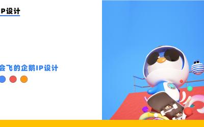企鹅共享IP之企鹅宝宝吉祥物设...
