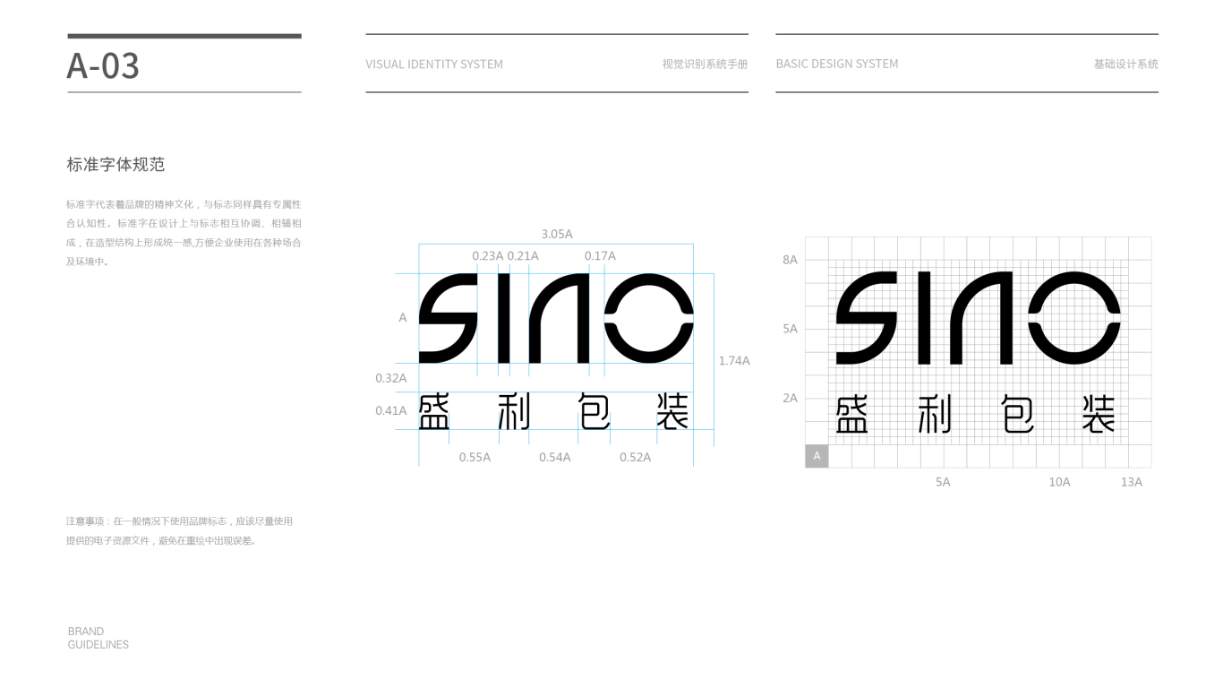 SINO包装公司VI设计中标图4