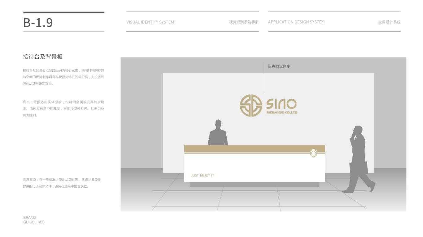 SINO包装公司VI设计中标图16
