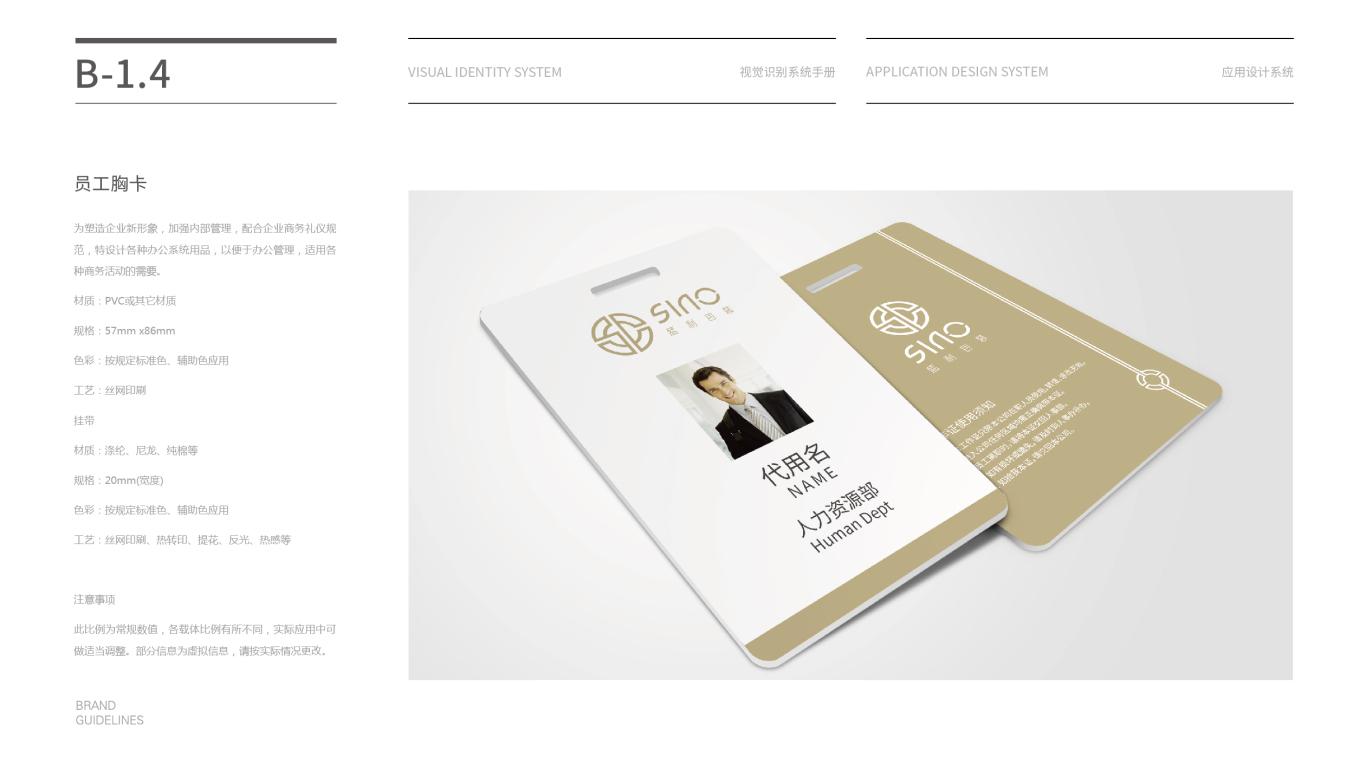 SINO包装公司VI设计中标图12