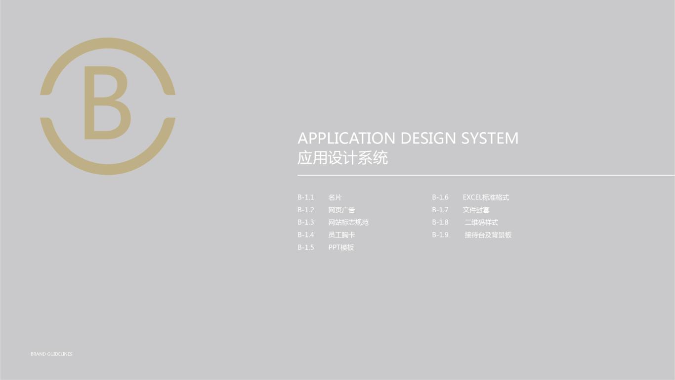 SINO包装公司VI设计中标图7