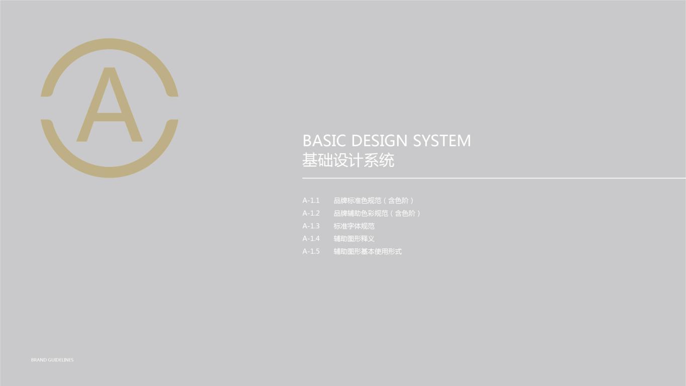 SINO包装公司VI设计中标图1