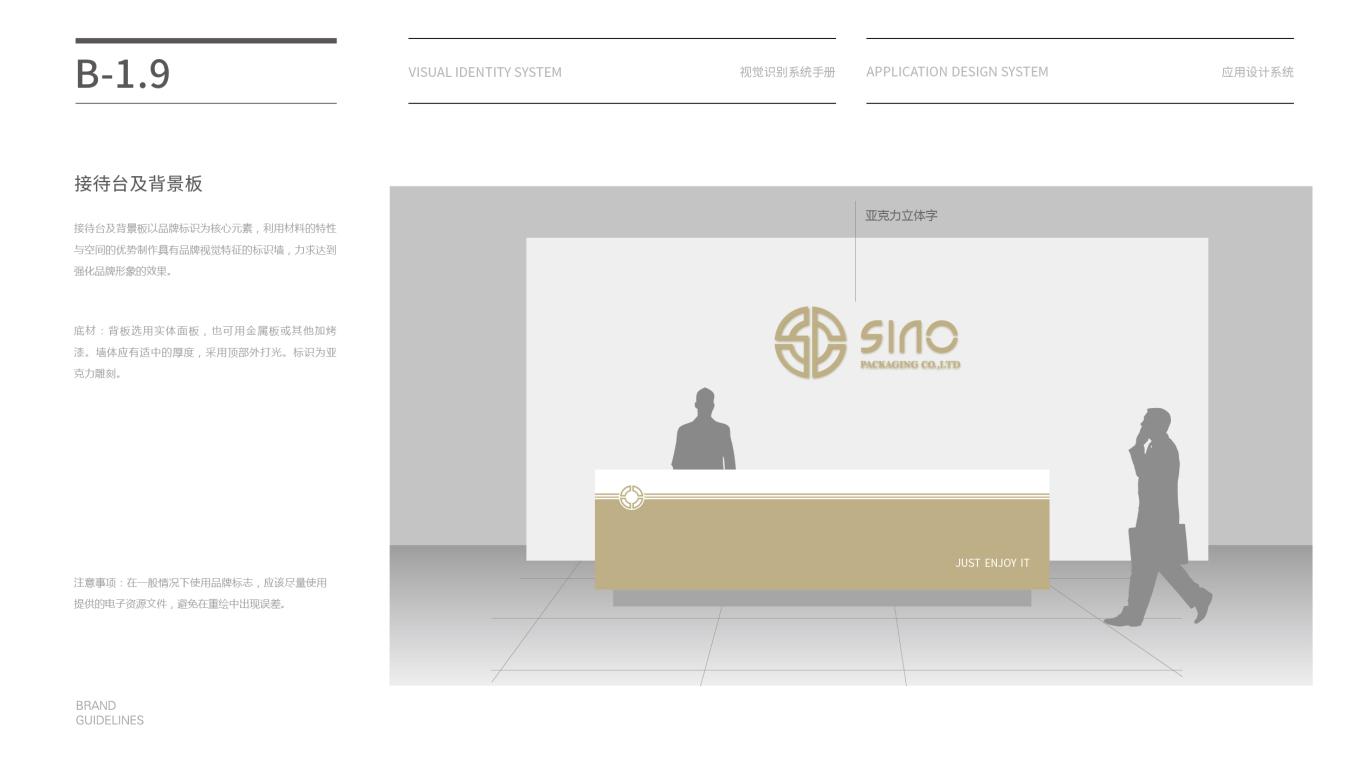 SINO包装公司VI设计中标图17