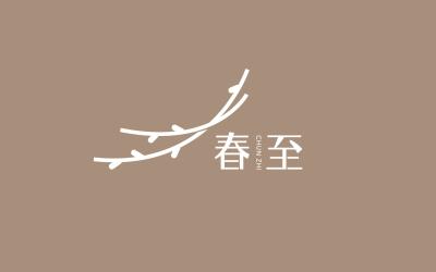 春至甜品店logo设计