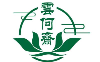 云何齋養生食品logo設計效果...
