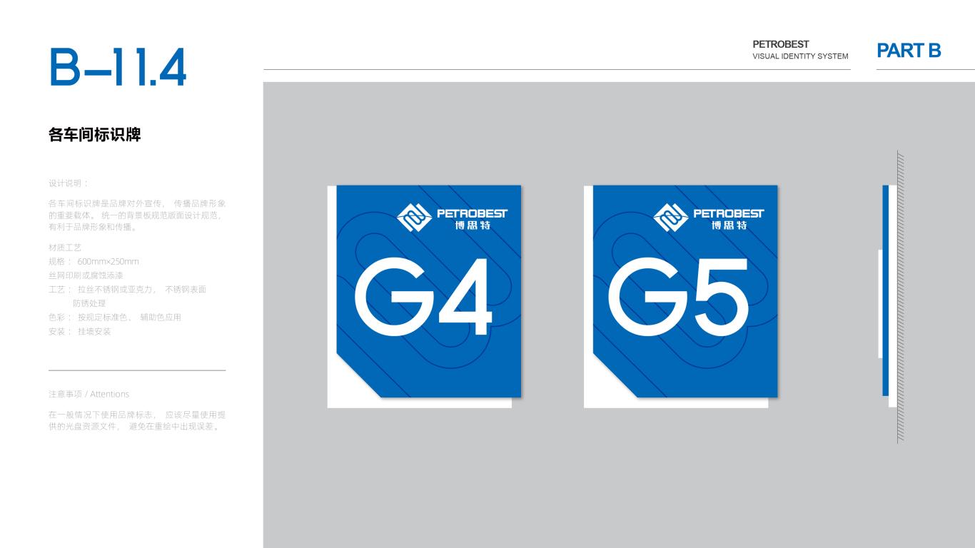 博思特能源品牌VI设计中标图42