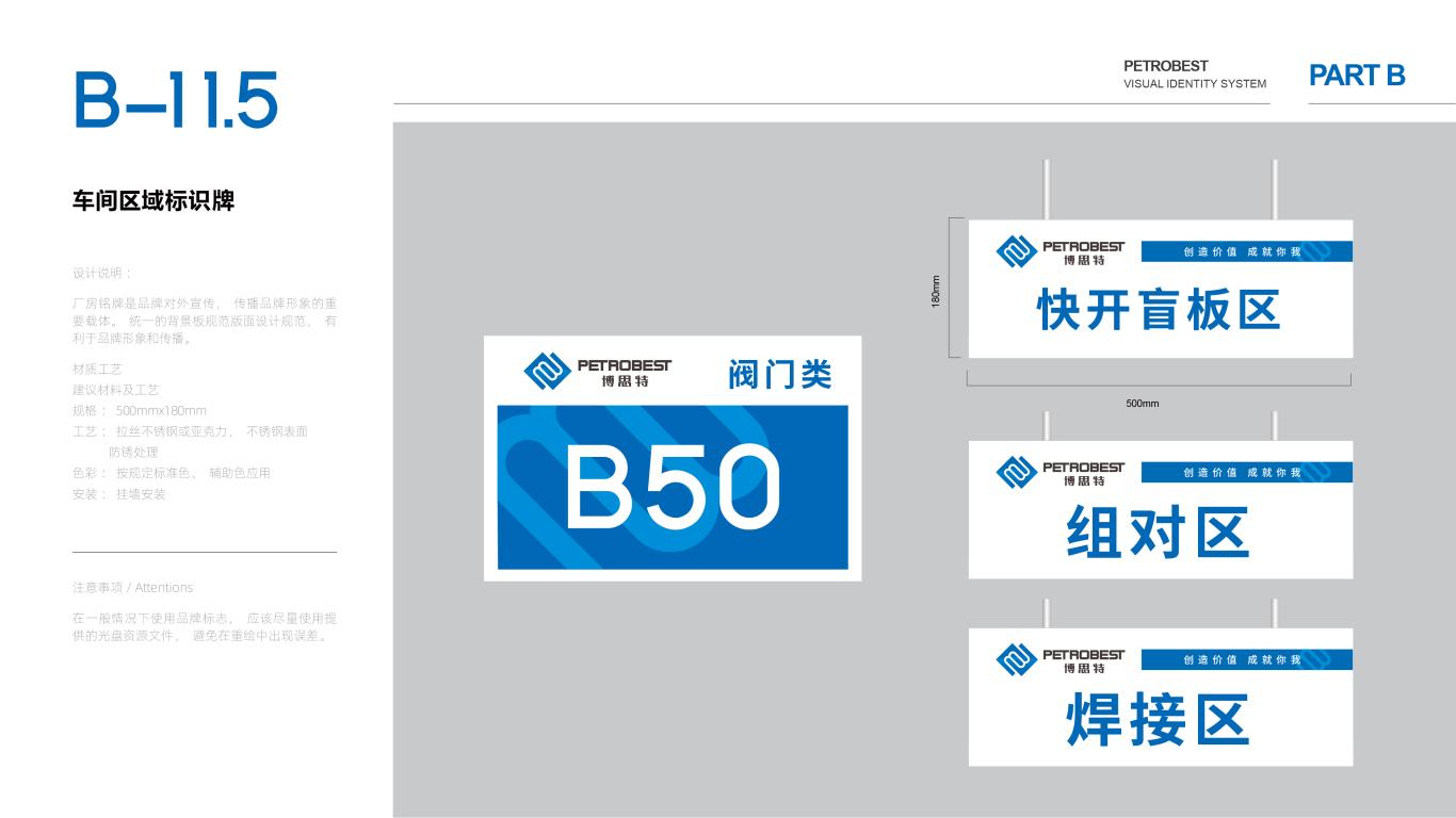 博思特能源品牌VI设计中标图43