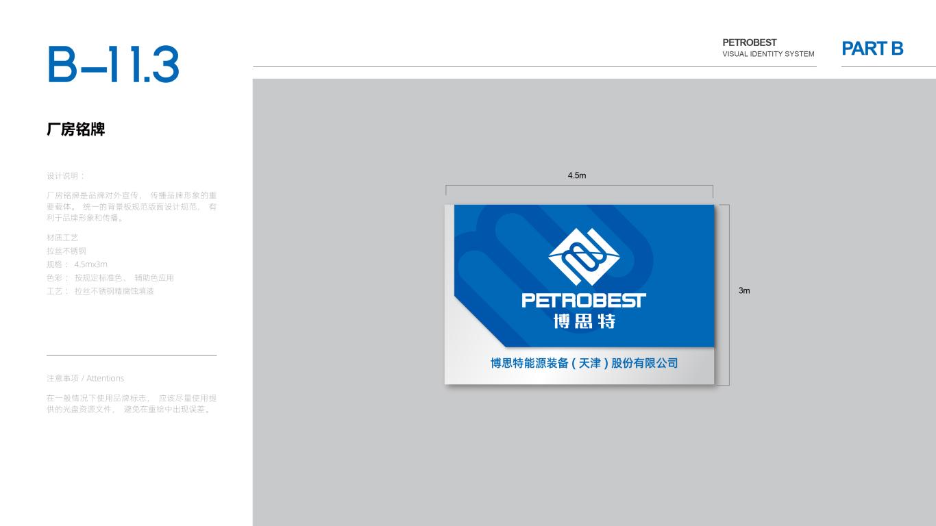 博思特能源品牌VI设计中标图41