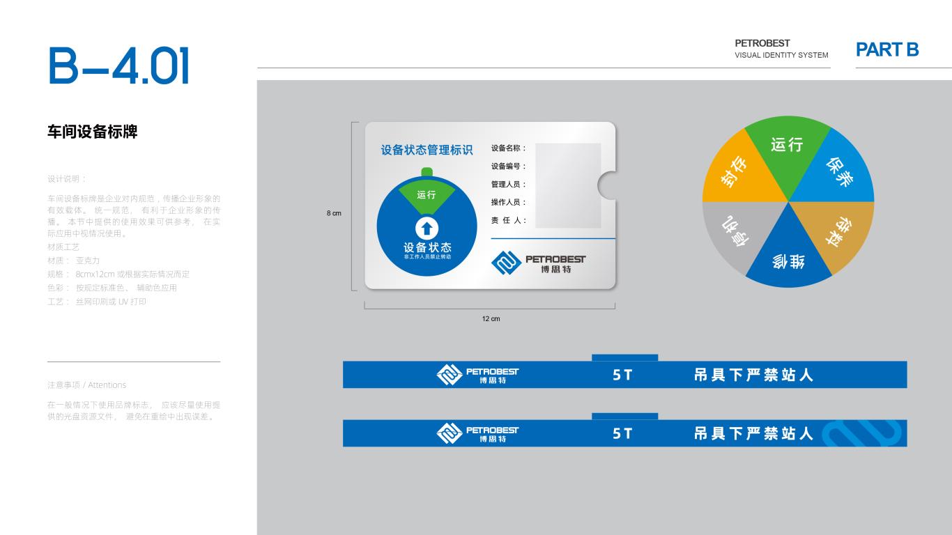 博思特能源品牌VI设计中标图25