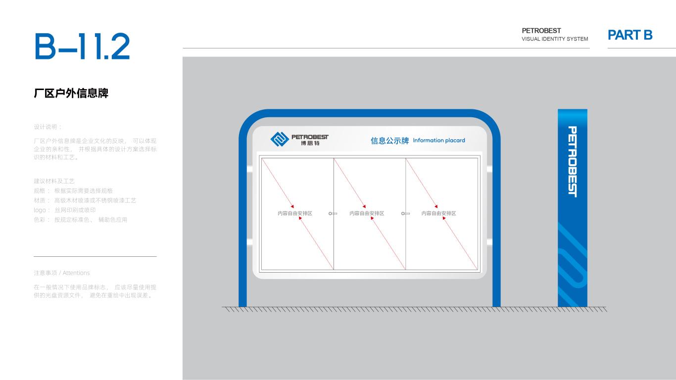 博思特能源品牌VI设计中标图40