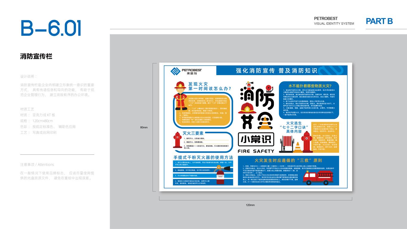 博思特能源品牌VI设计中标图27