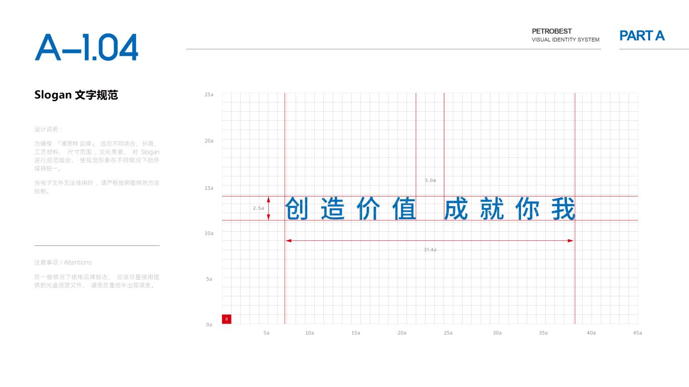 博思特能源品牌VI设计中标图6