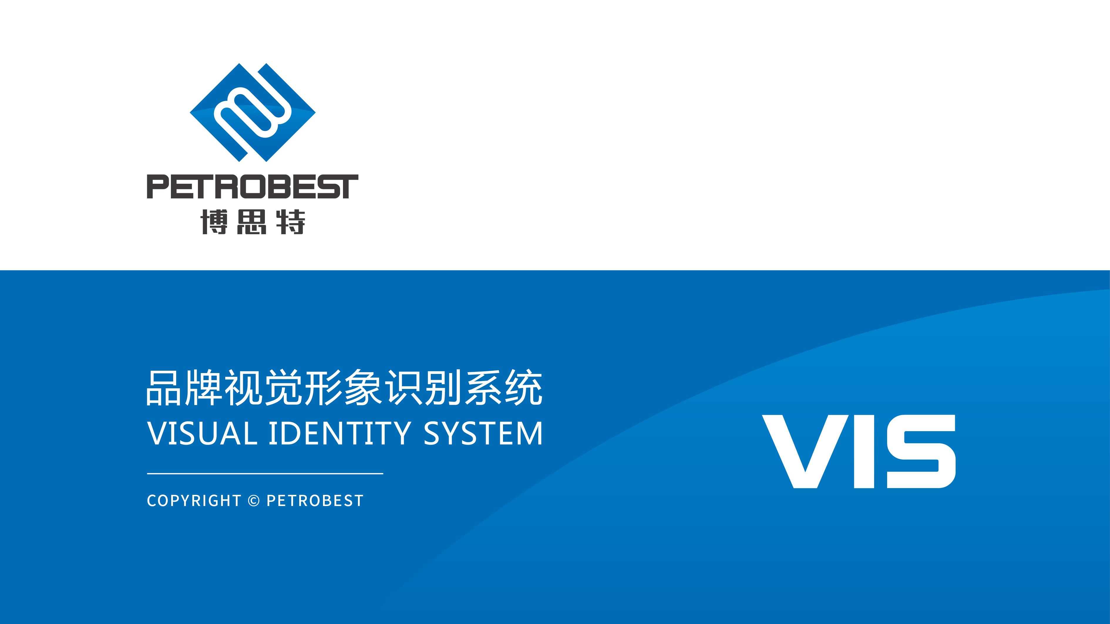 博思特能源品牌VI设计