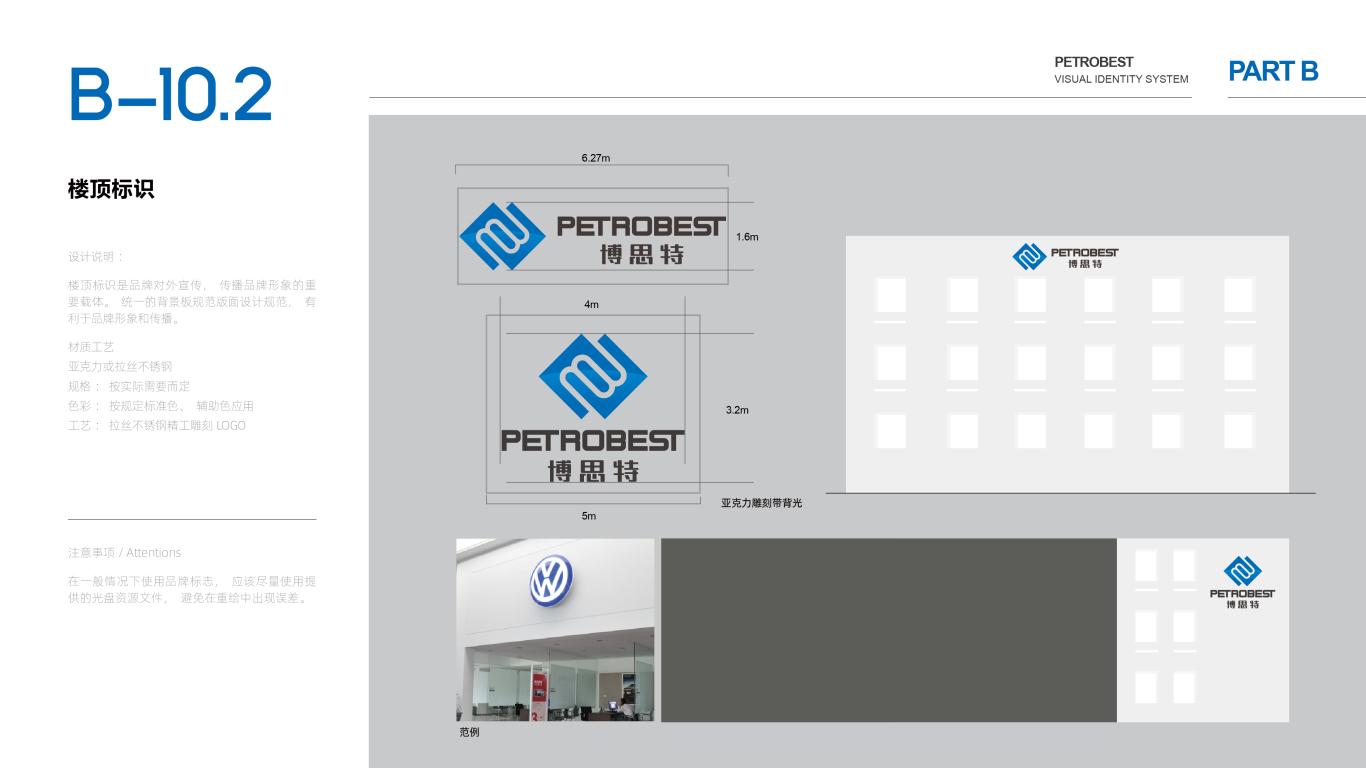 博思特能源品牌VI设计中标图33