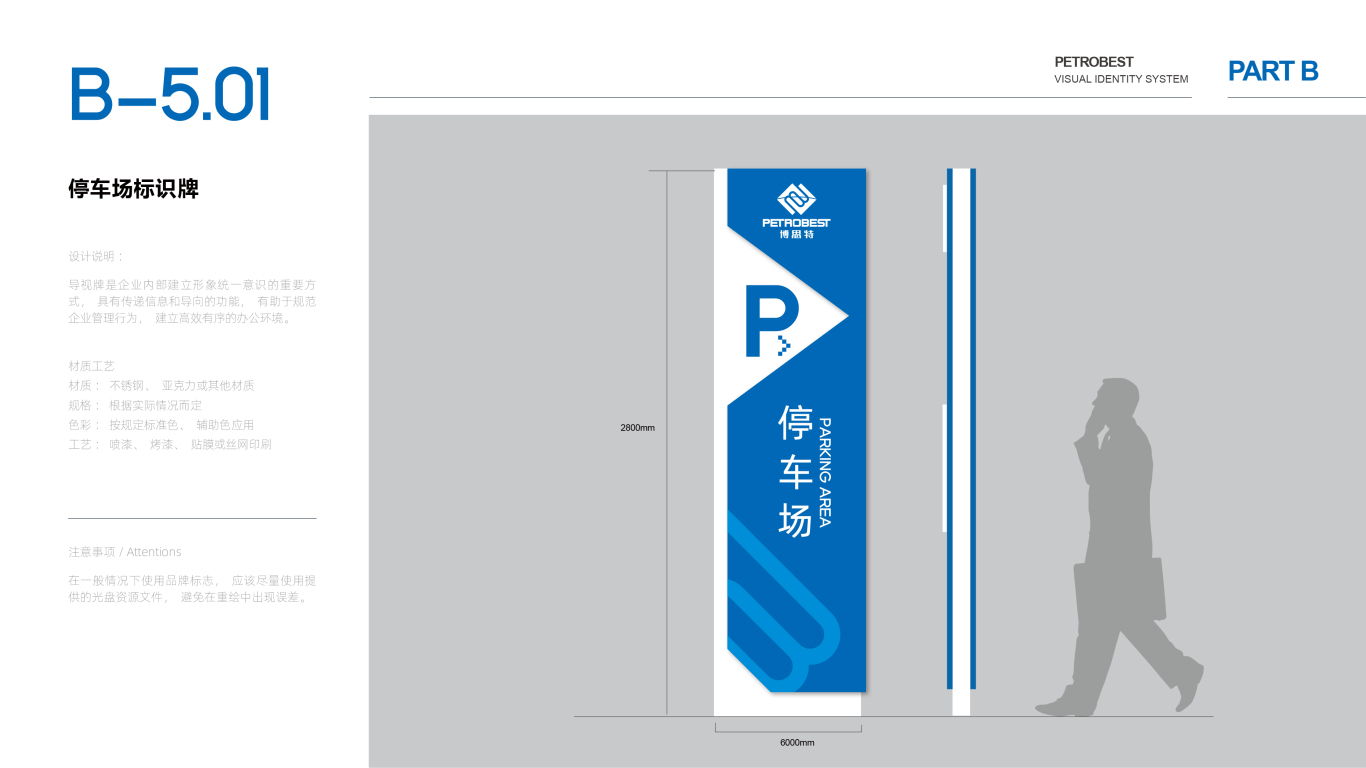 博思特能源品牌VI设计中标图26