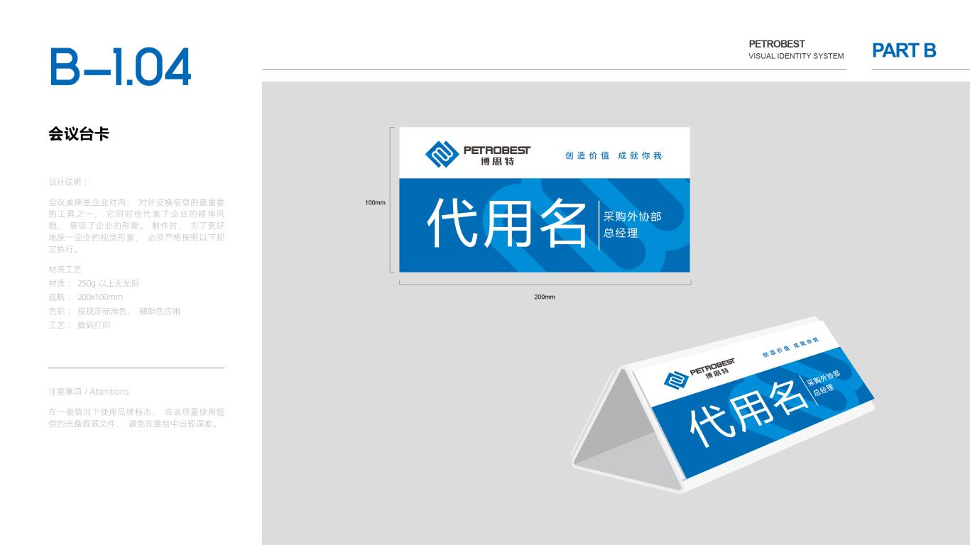 博思特能源品牌VI设计中标图20