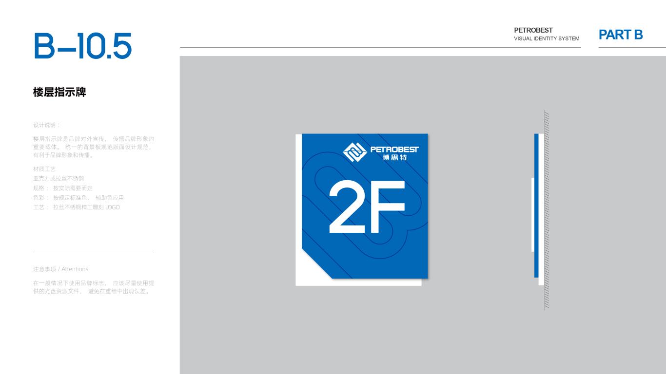 博思特能源品牌VI设计中标图36