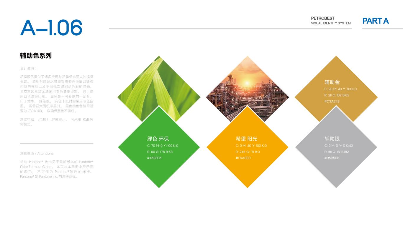 博思特能源品牌VI设计中标图8