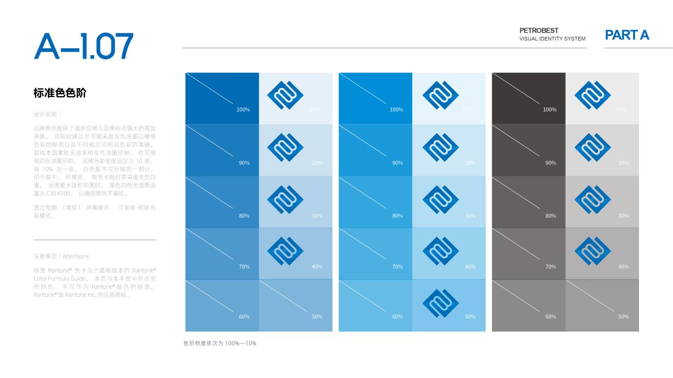 博思特能源品牌VI设计中标图9