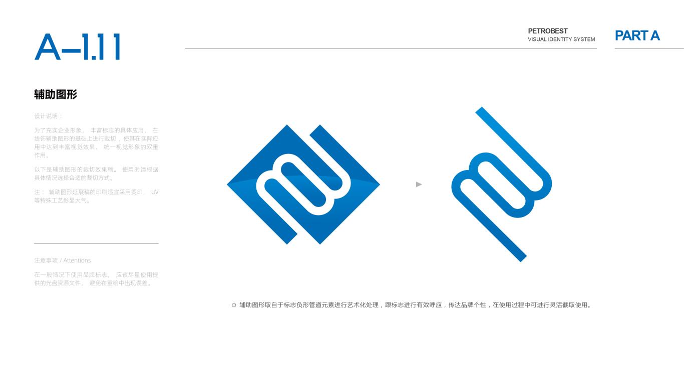 博思特能源品牌VI设计中标图13