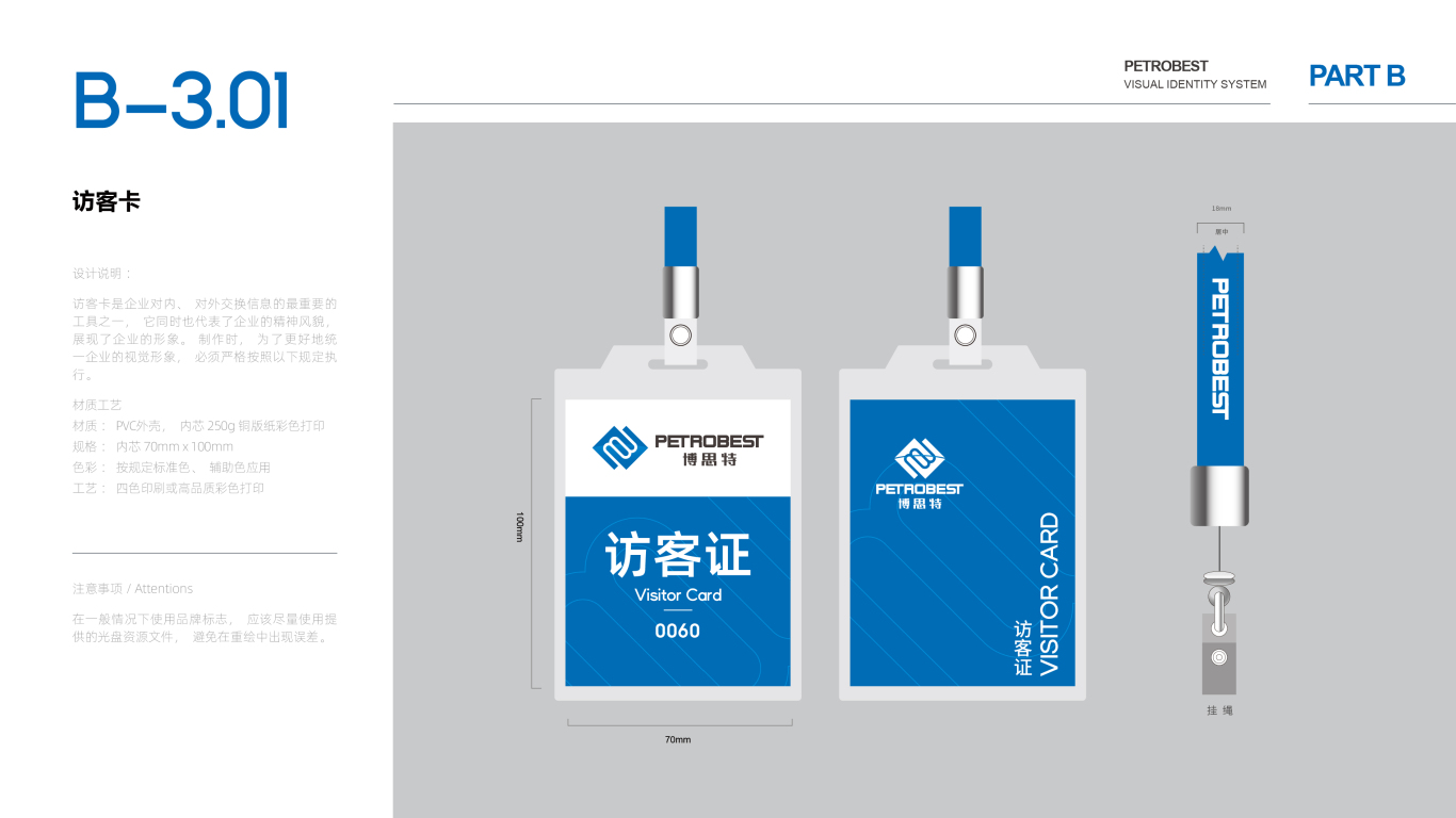博思特能源品牌VI设计中标图23