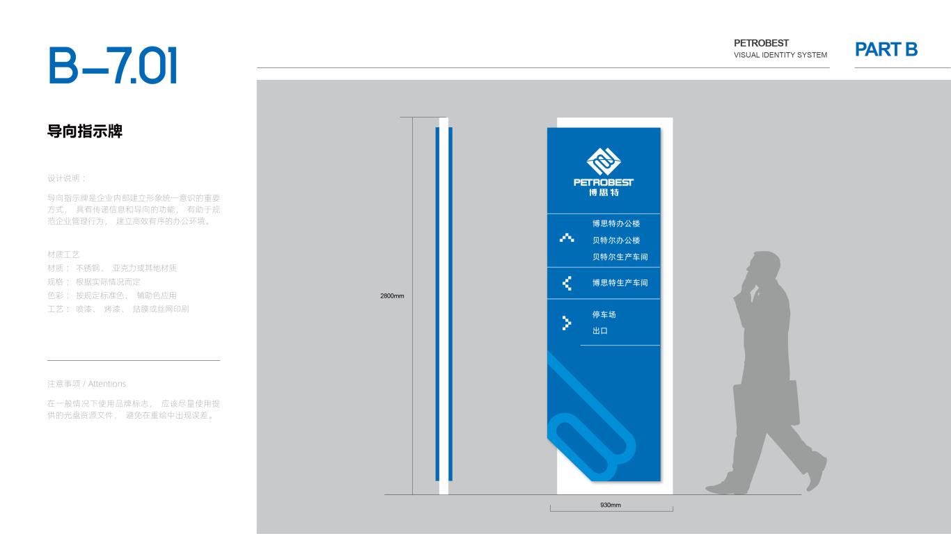 博思特能源品牌VI设计中标图29
