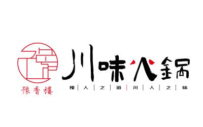 豫香園川味火鍋
