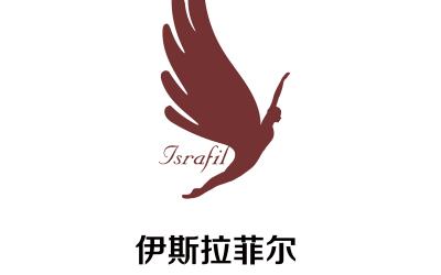 伊斯拉菲尔红酒品牌LOGO设计