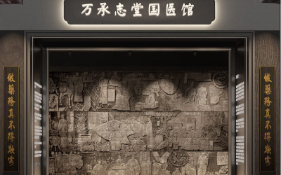 万承志堂国医馆文化展厅展陈设计