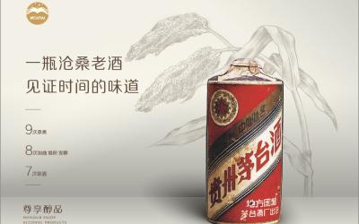 茅台老酒销售海报设计