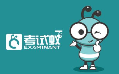 考试蚁卡通吉祥物设计