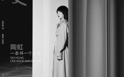 红蔓-小陶虹杂志封面3d美术置...