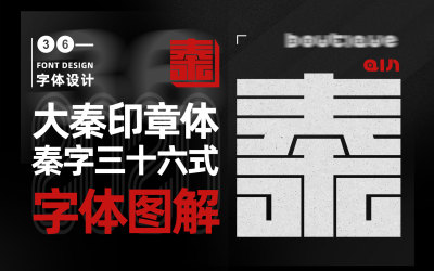 大秦36式——字体创意设计