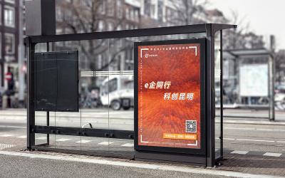 中關村e谷-項目宣傳周海報