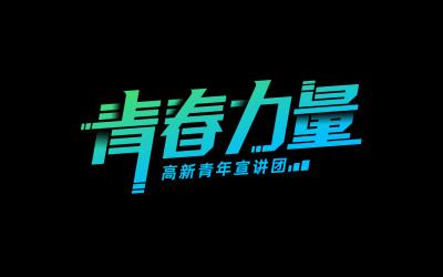 杭州高新青年宣講團項目logo