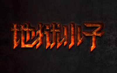 《地狱小子》字体设计