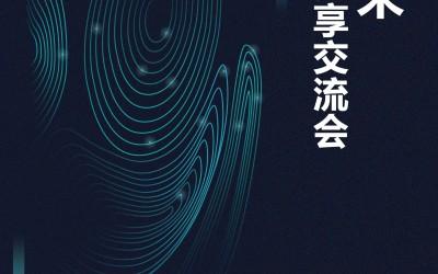 科技活动海报设计
