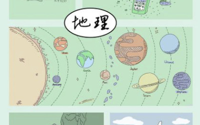shibook学生学科本册封面设计