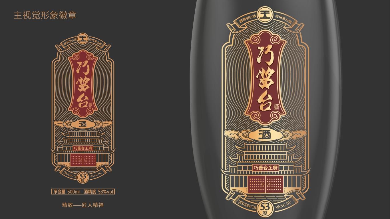巧酱台白酒品牌包装设计中标图8