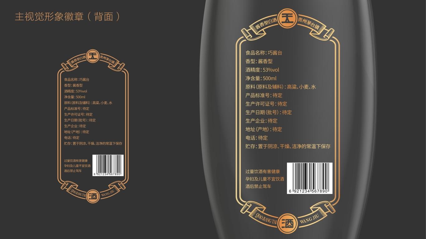巧酱台白酒品牌包装设计中标图13