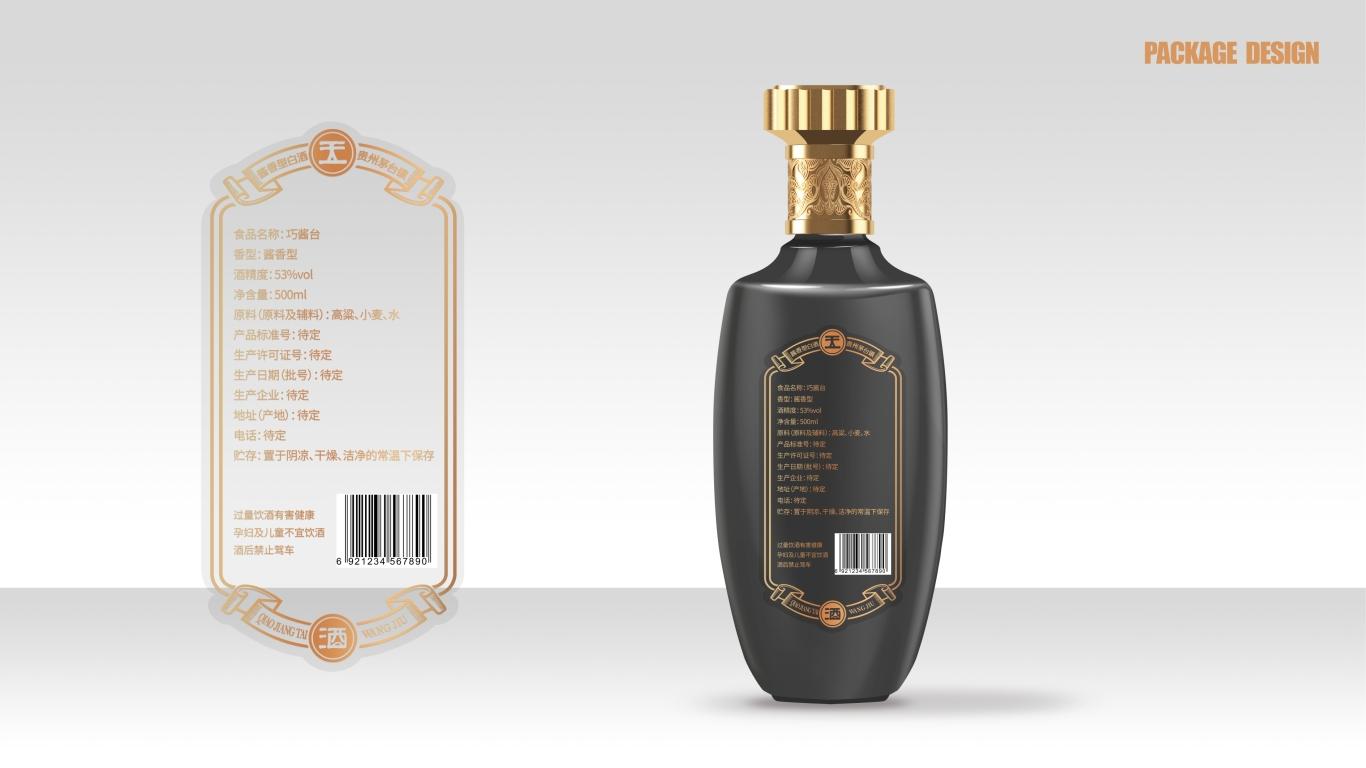 巧酱台白酒品牌包装设计中标图15