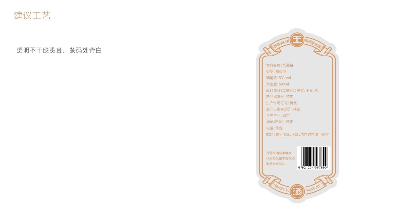 巧酱台白酒品牌包装设计中标图14
