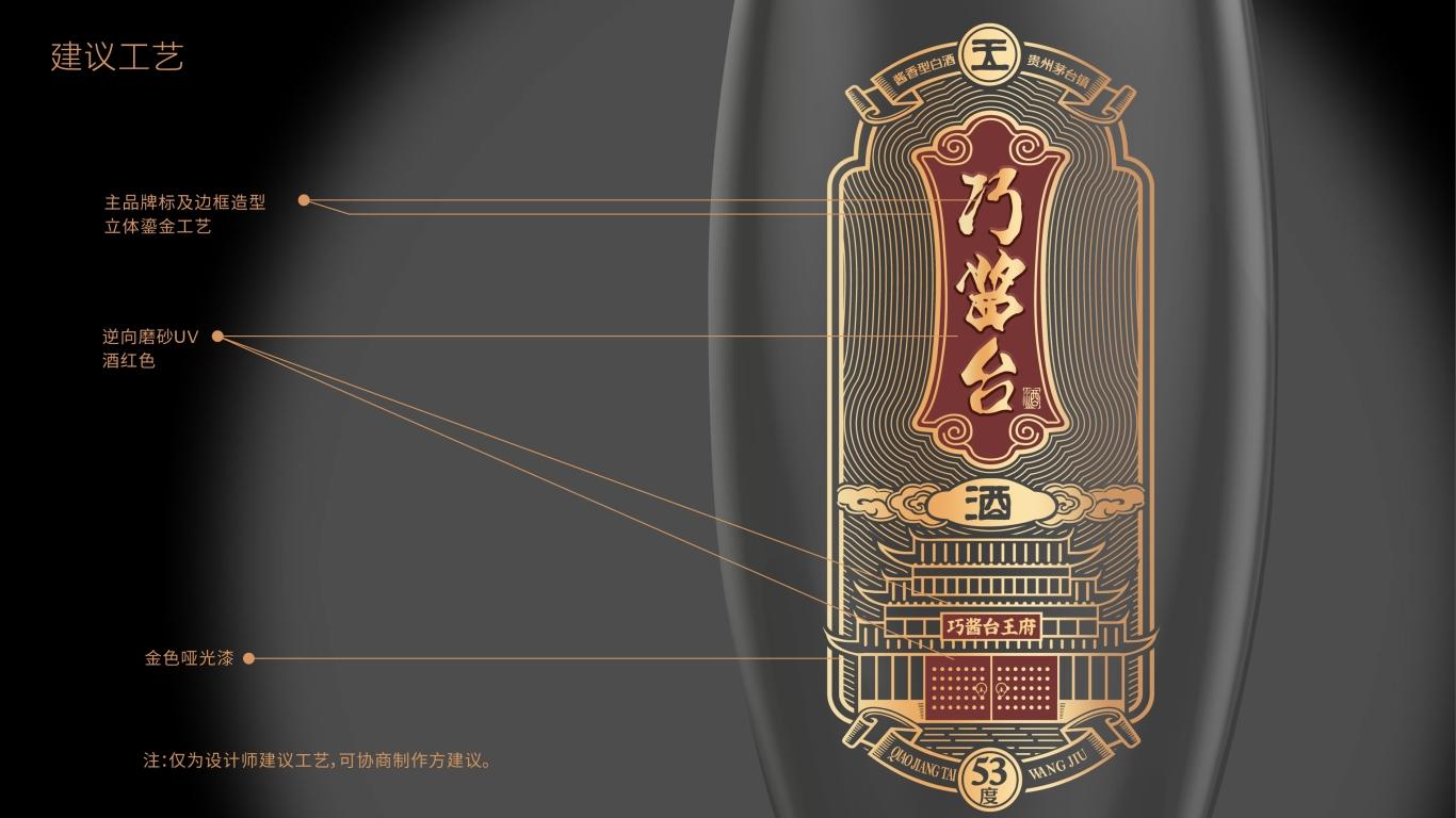 巧酱台白酒品牌包装设计中标图9