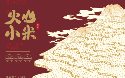 安小丘火山小米包装设计