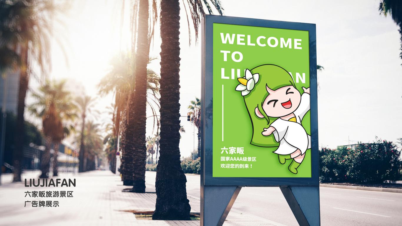 江淮侨乡六家畈卡通形象设计中标图8