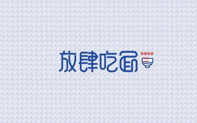 LOGO设计|字体设计