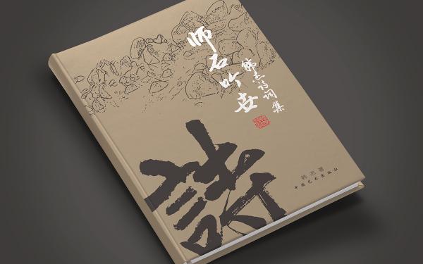韩杰诗词书籍装帧设计